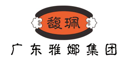 广东雅娜集团有限公司