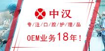 广州中汉口腔用品有限公司
