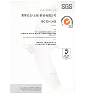 2012年通过ISO9001:2008质量管理体系认证