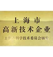 被评为上海市高新技术企业