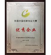 首届中国创新创业大赛优秀企业