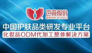 12年化妆品ODM加工经验,服务品牌超过2000个,持续为品牌创造长期价值