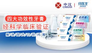 牙医生四大功效性牙膏,经科学临床验证,解决四大口腔问题