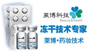 莱博药妆拥有超速冷生物休眠医药技术,将不稳定活性成分100%锁定,真正无防腐