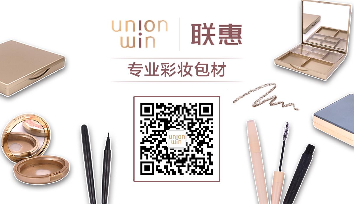 打造专业的彩妆包装方案:气垫粉盒、粉盒、口红、眉笔、眼线笔、眼影盒、膏霜瓶、香水瓶盖等