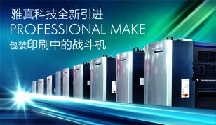 雅真科技,印刷前沿,卓越工艺,领跑中国日化印刷,竭力为客户品牌创造价值