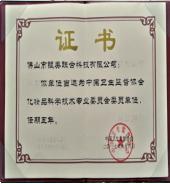 我司当选为中国卫生监督协会化妆品科学技术专业委员会