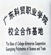 我司荣幸成为广东科贸职业学院是校企合作基地
