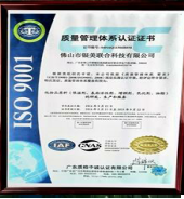 我司通过ISO9001认证