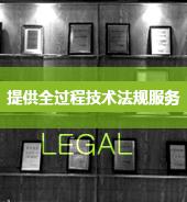 提供全过程技术法规服务