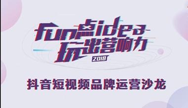 抖音短视频品牌运营沙龙成功举办