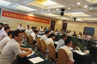 日用化学产品制造业污染源产污系数及排放量核算调研会在广州召开