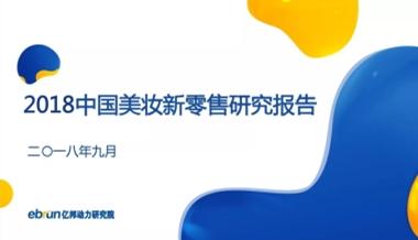 2018中国美妆新零售研究报告