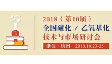 2018(第10届)全国磺化/乙氧基化技术与市场研讨会通知(2018/10/23-25)