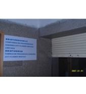澳门工厂 占地238.73平方米