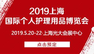 2019上海国际个人护理用品博览会