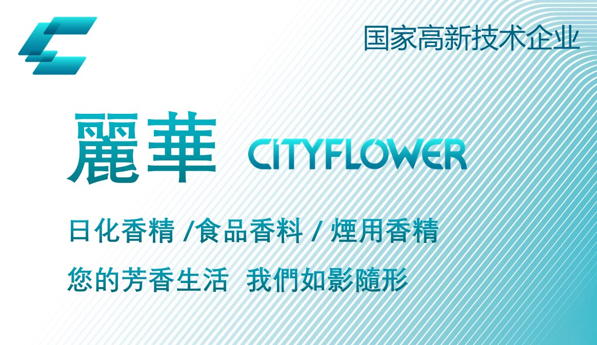 来源于自然,还源于生活,中国优秀香精香料制造商,全方位满足您对气味的所有幻想