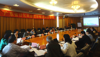 广东省日化商会首批规范类团体标准顺利通过专家评审!