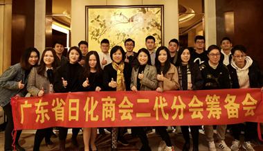 集结新生代力量,广东省日化商会召开二代分会筹备会议
