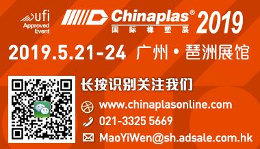 CHINAPLAS 2019 国际橡塑展(2019/5/21-24)