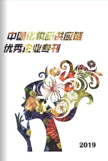 中国化妆品供应链优秀企业专刊