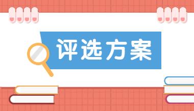 附件1:《广东日化·中国力量》风云人物及企业系列评选活动方案