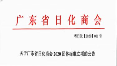 粤日发【2020】001号 关于广东省日化商会2020年团体标准立项的公告