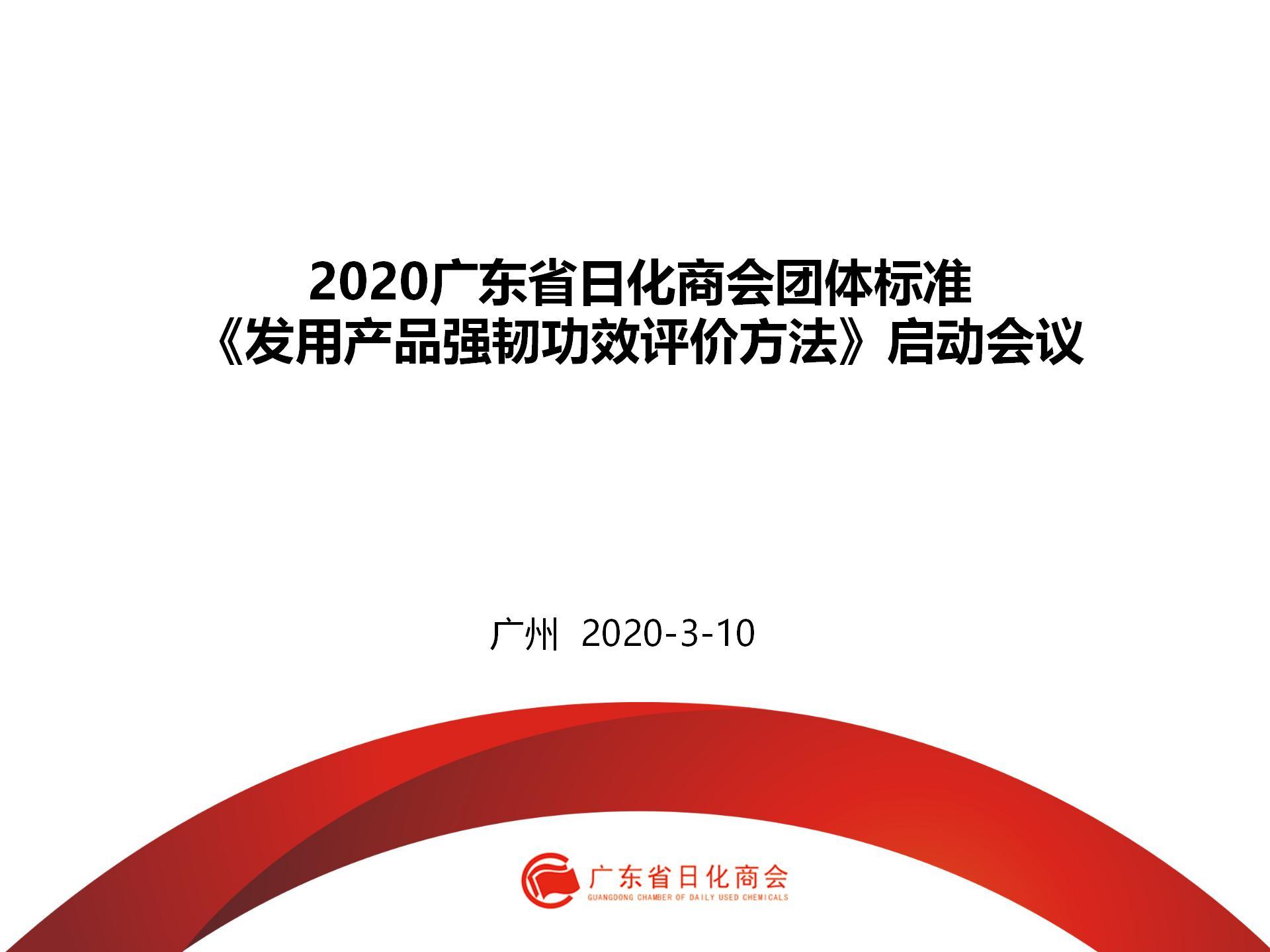 2020广东省日化商会团体标准《发用产品强韧功效评价方法》项目启动会议顺利召开!