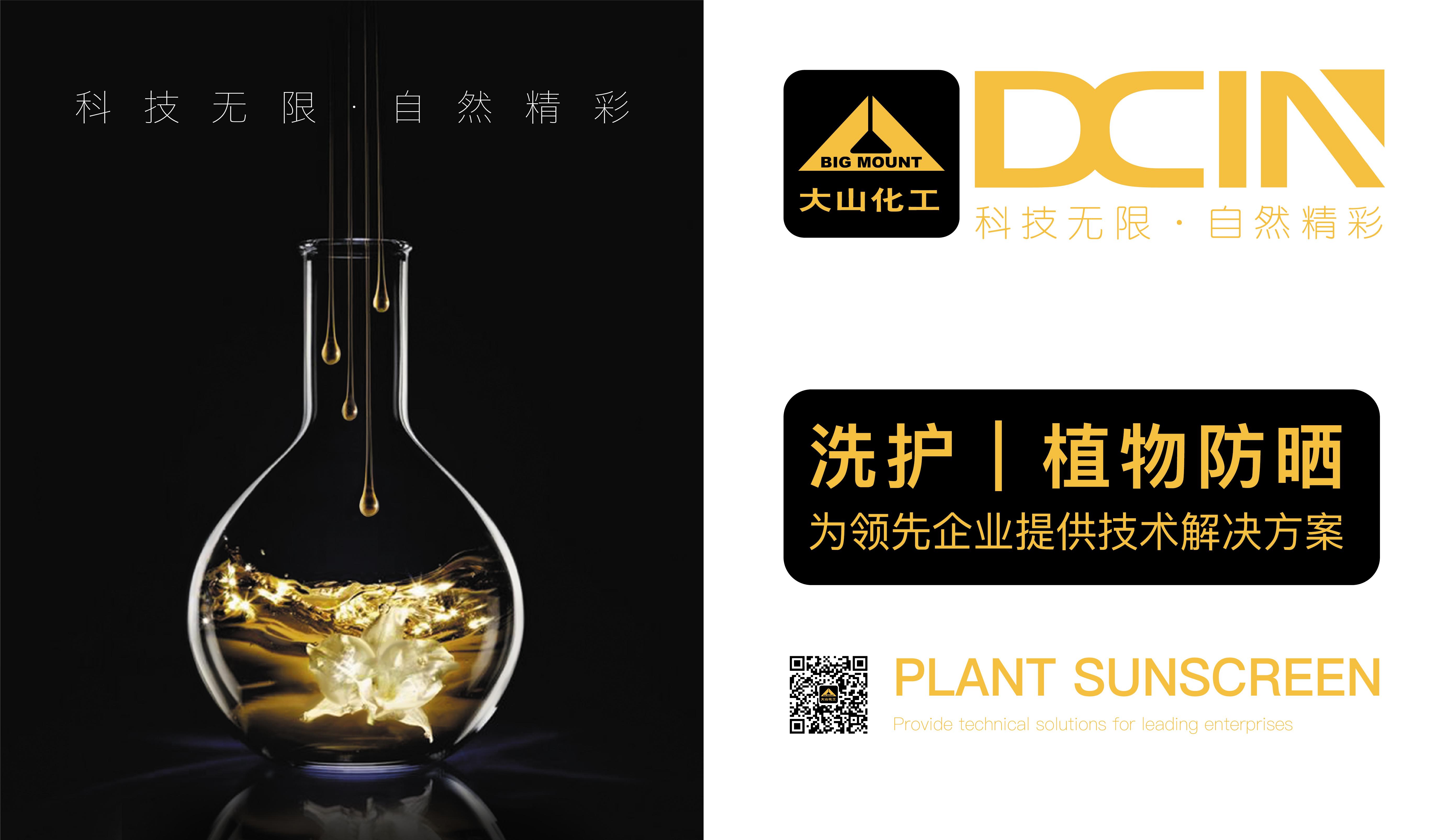 大山-做中国最有价值的日化原料供应商