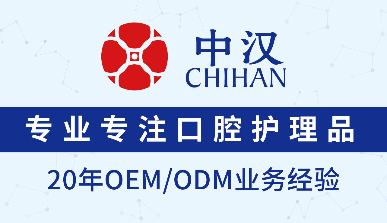 21年专业OEM/ODM代工生产牙膏、牙粉、漱口水、口喷等口腔护理品。