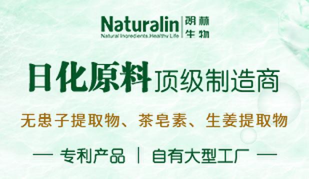 朗林生物| 国标起草单位| 湖南省高新技术企业| 15年提取经验 联系热线:18229954813