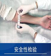 化妆品人体安全性检验:人体斑贴实验及人体试用试验安全性评价