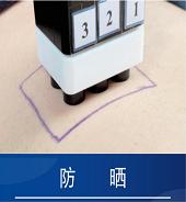2.防晒化妆品防晒指数(SPF值),防水性能及长波紫外线防护指数(PFA值)测定