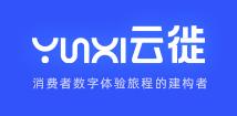 广州云徙科技有限公司